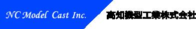 高知機型工業株式会社